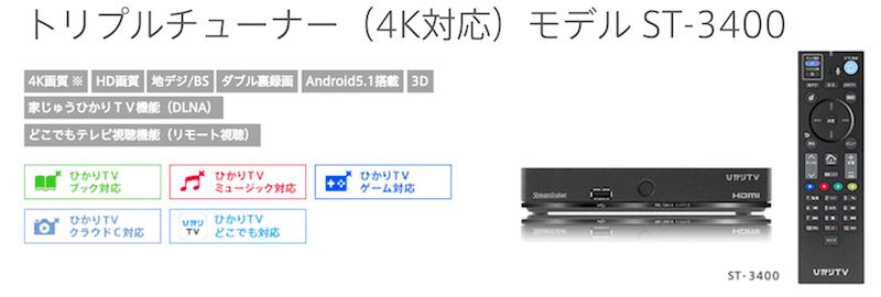 テレビ nuro 光 NURO光はテレビ未対応!?地デジを見るなら、ひかりTV契約必須?
