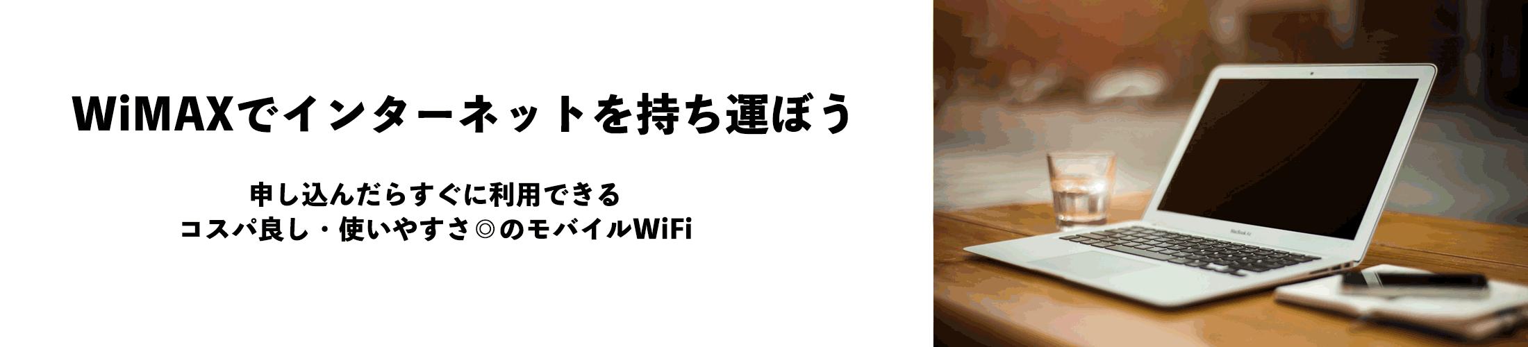 快適ネットライフ WiMAX